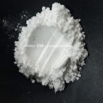 Косметический наполнитель CFMAG-STER - Стеарат магния пищевой (Magnesium Stearate)