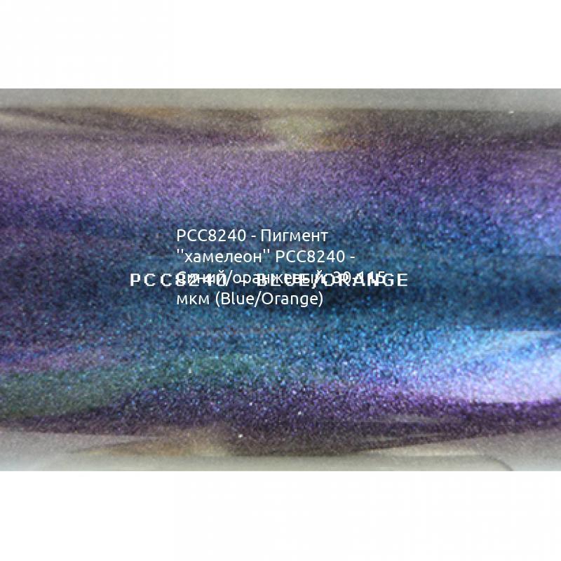 Косметический пигмент PCC8240 Blue/Orange (Синий/оранжевый), 30-115 мкм
