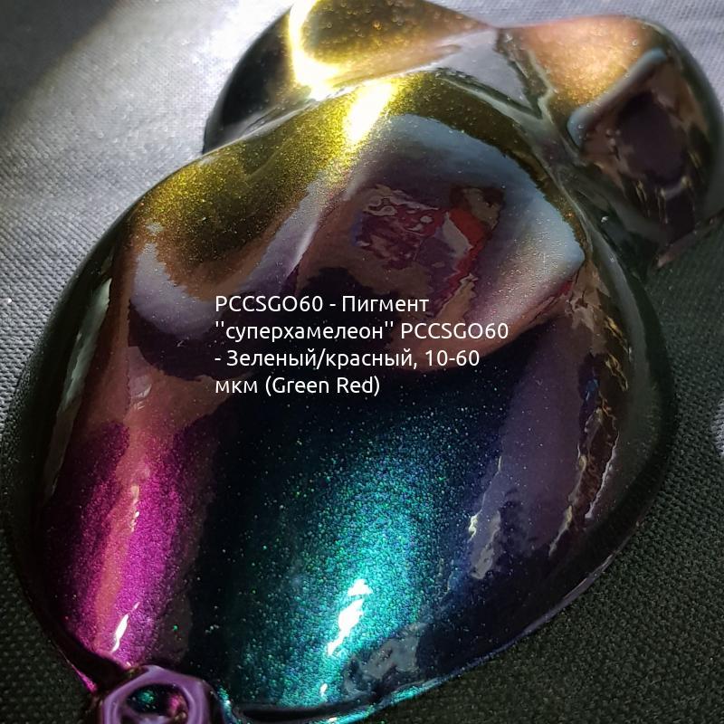 Косметический пигмент PCCSGO60 Green Red (Зеленый/красный), 10-60 мкм