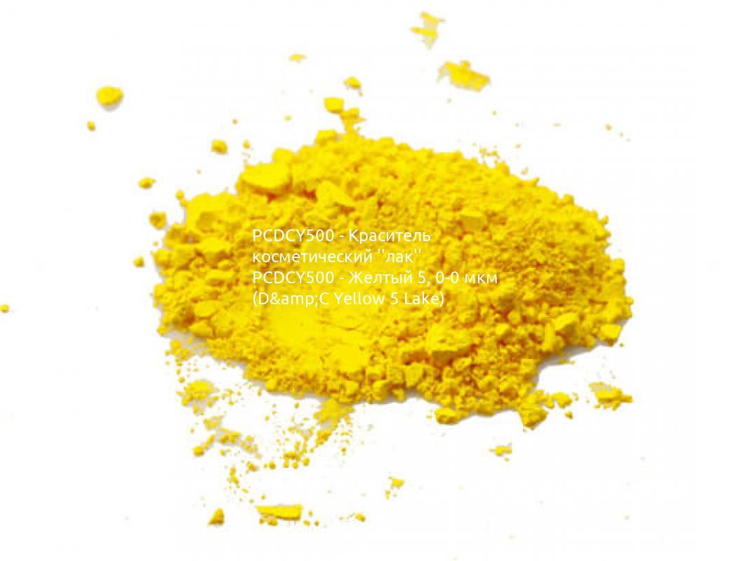 Косметический пигмент PCDCY500 D&C Yellow 5 Lake (Желтый 5), - мкм