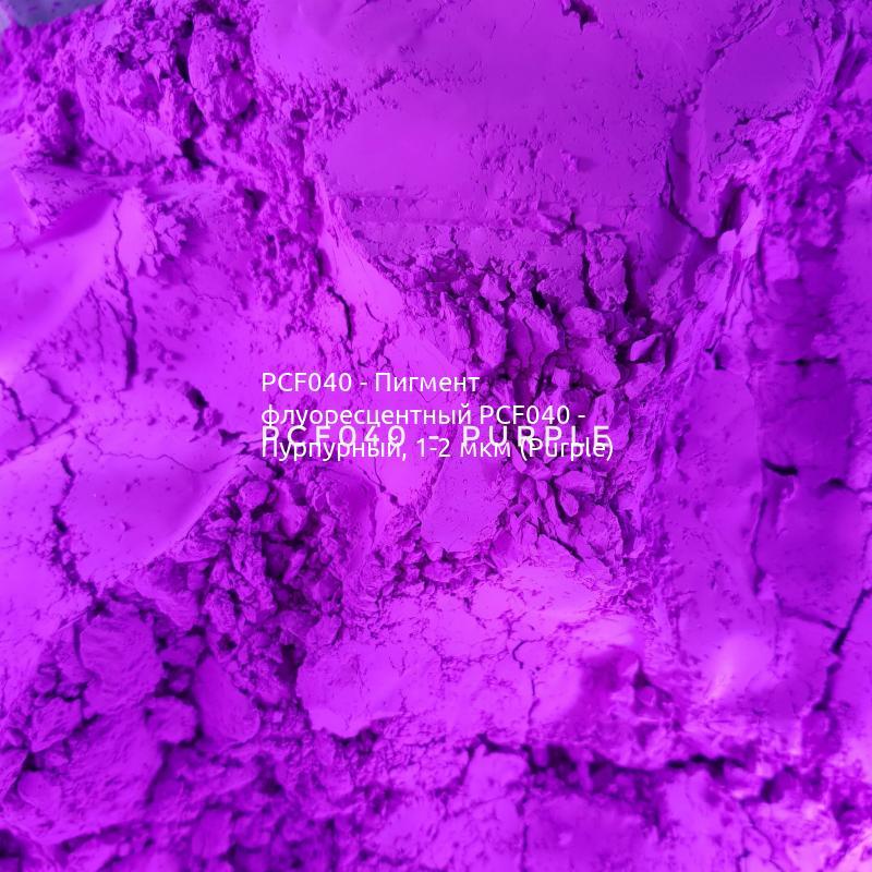 Косметический пигмент PCF040 Purple (Пурпурный), 1-2 мкм