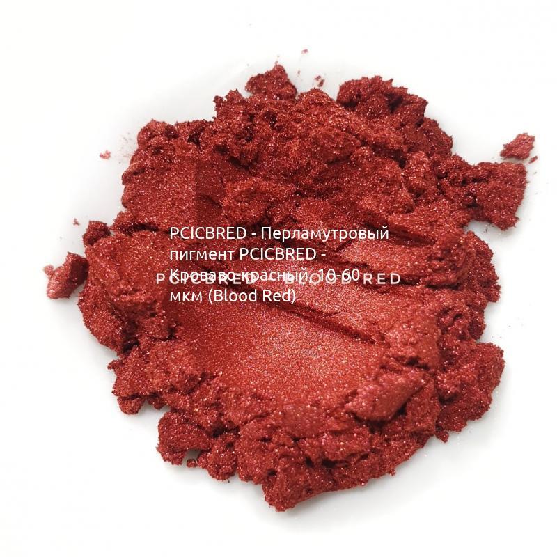 Косметический пигмент PCICBRED Blood Red (Кроваво-красный), 10-60 мкм