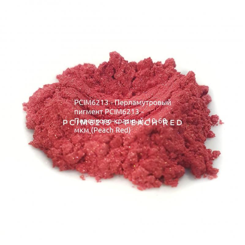 Косметический пигмент PCIM6213 Peach Red (Персиково-красный), 10-60 мкм