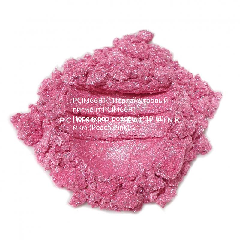 Косметический пигмент PCIM66R1 Peach Pink (Персиково-розовый), 10-60 мкм