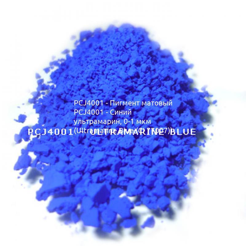 Косметический пигмент PCJ4001 Ultramarine Blue (CI 77007) (Синий ультрамарин), 0-1 мкм