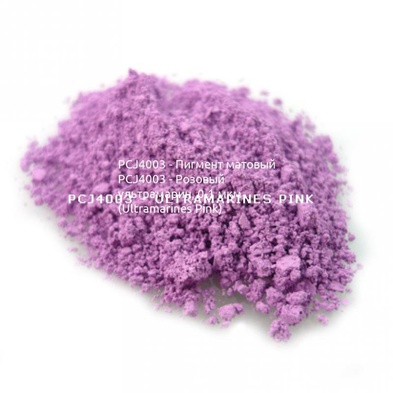 Косметический пигмент PCJ4003 Ultramarines Pink (Розовый ультрамарин), 0-1 мкм