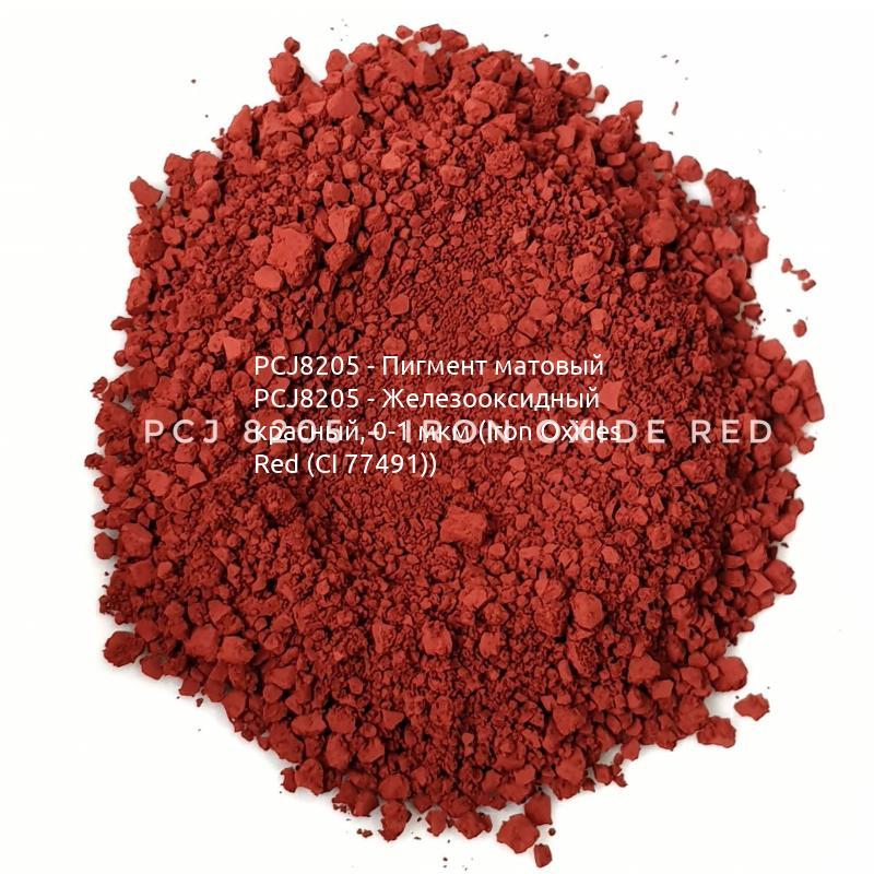 Косметический пигмент PCJ8205 Iron Oxides Red (CI 77491) (Железооксидный красный), 0-1 мкм