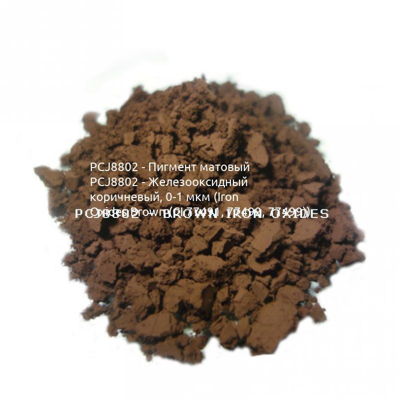 Косметический пигмент PCJ8802 Iron Oxides Brown (CI 77491, 77492, 77499) (Железооксидный коричневый), 0-1 мкм