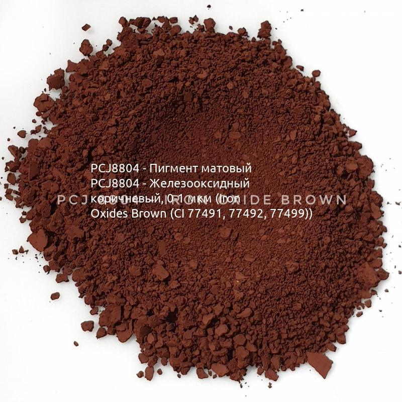 Косметический пигмент PCJ8804 Iron Oxides Brown (CI 77491, 77492, 77499) (Железооксидный коричневый), 0-1 мкм