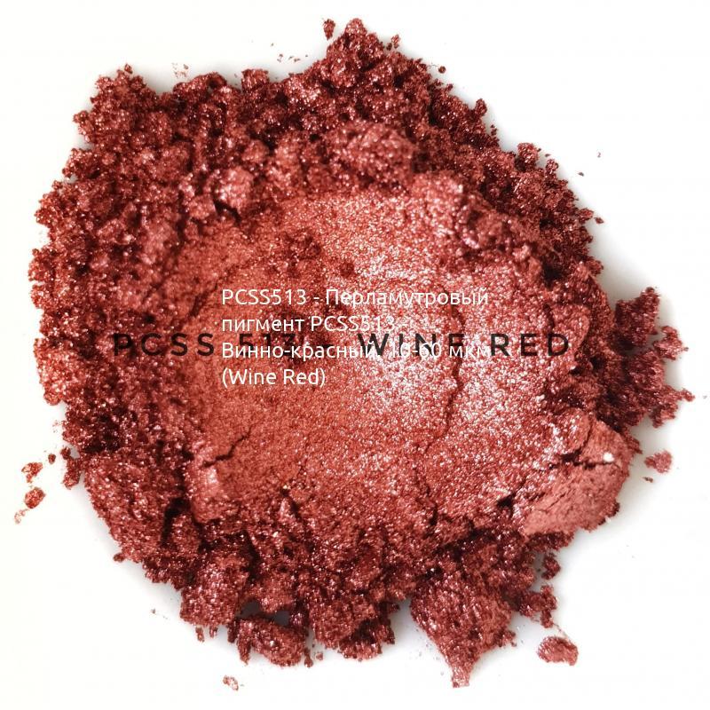 Косметический пигмент PCSS513 Wine Red (Винно-красный), 10-60 мкм