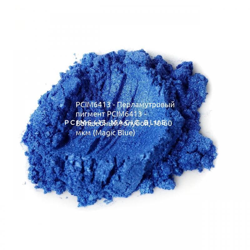 Косметический пигмент PCIM6413 Magic Blue (Волшебный голубой), 10-60 мкм
