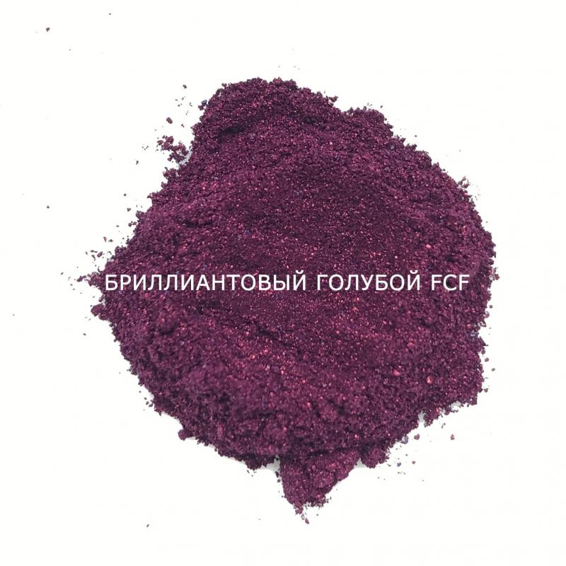 Пищевой краситель Бриллиантовый голубой FCF (E133)