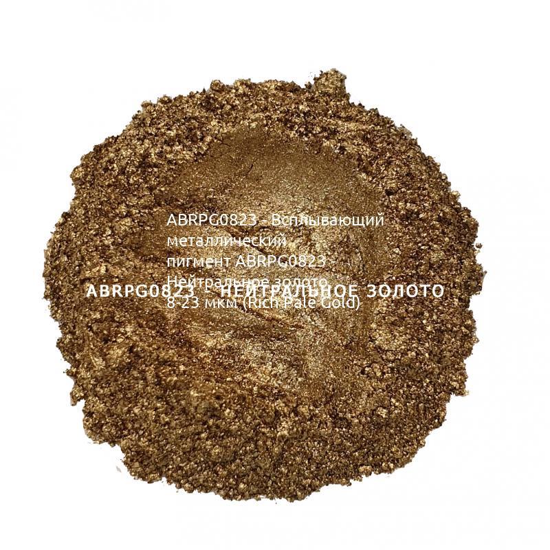 Индустриальный пигмент ABRPG0823 Rich Pale Gold (Нейтральное золото), 8-23 мкм