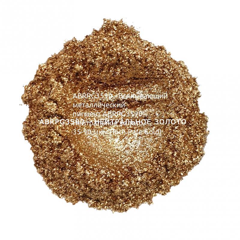 Индустриальный пигмент ABRPG3590 Rich Pale Gold (Нейтральное золото), 35-90 мкм
