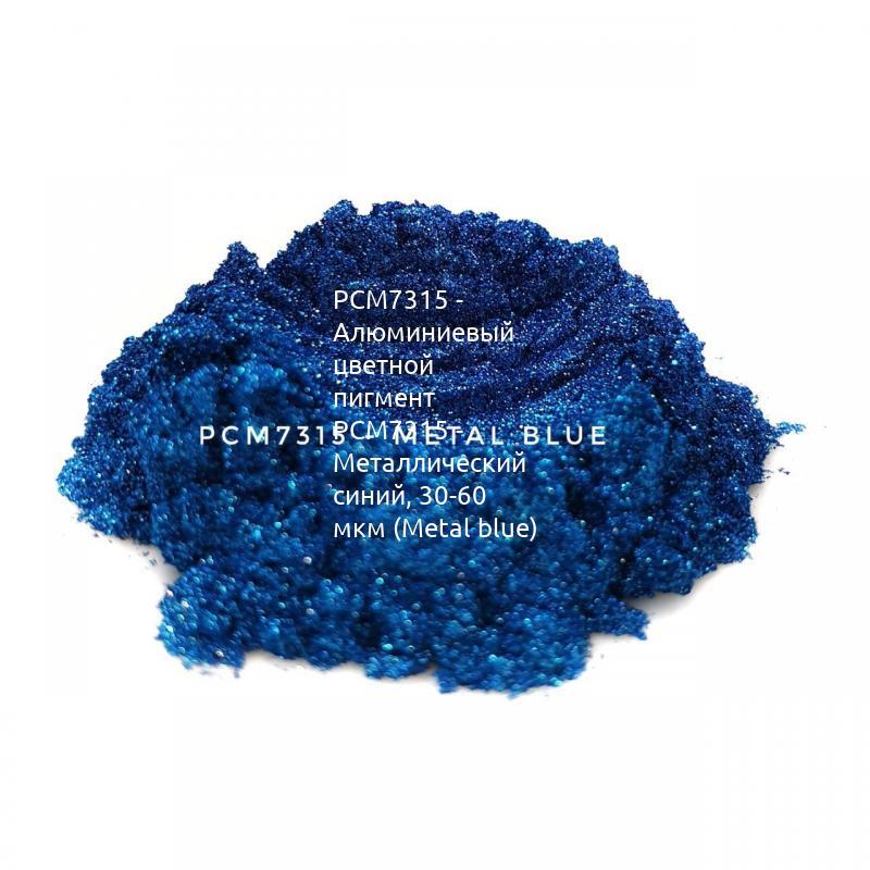 Косметический пигмент PCM7315 Metal blue (Металлический синий), 30-60 мкм