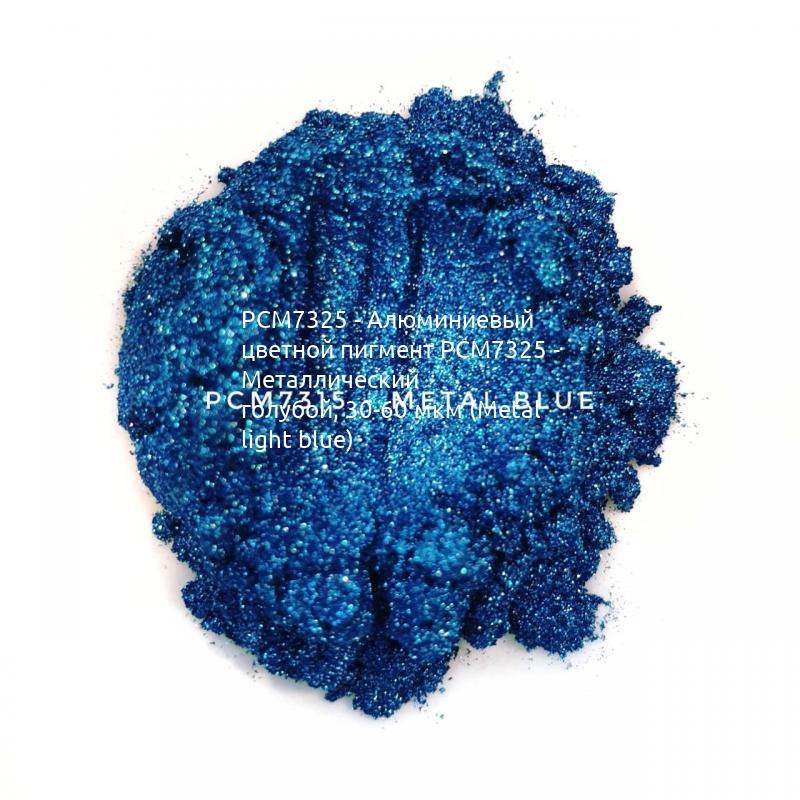 Косметический пигмент PCM7325 Metal light blue (Металлический голубой), 30-60 мкм