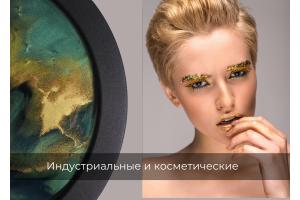 Различия между косметическими и индустриальными пигментами