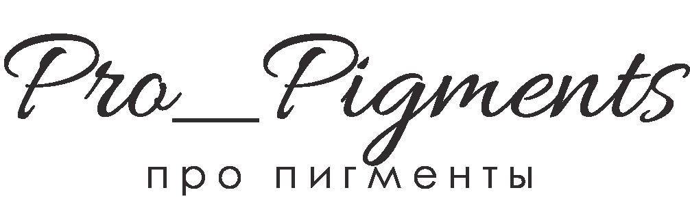 Магазин пигментов Pro Pigments